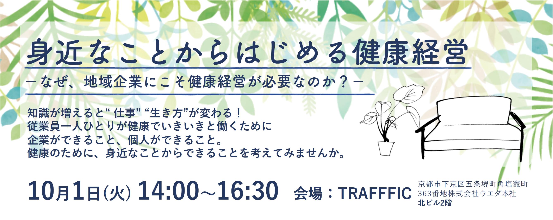 kenkokeiei_chirashi_green190909